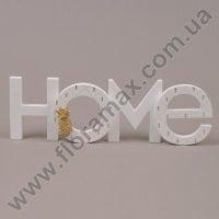 Напис дерев'яний HOME з ананасом 24729
