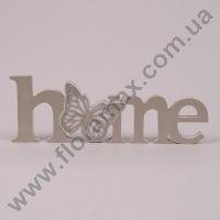 Напис дерев'яний HOME 30028